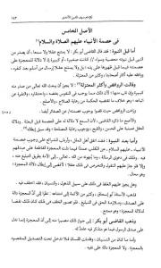 Abkar al-Afkar of Amidi