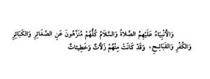 Fiqh ul Akbar