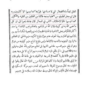 Sanussiyah Qubra 2