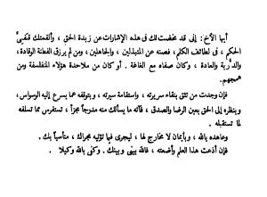 Avicenna v Ibn Taymiyyah 1