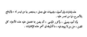 Avicenna v Ibn Taymiyyah 2