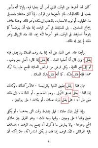 Avicenna v Ibn Taymiyyah 3