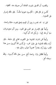 Avicenna v Ibn Taymiyyah 4
