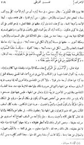 Study Quran P1 10