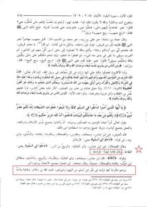 Study Quran P1 5