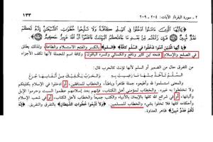 Study Quran P1 7