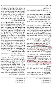 Study Quran P1 8