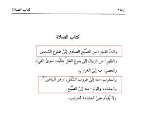 Text 1 Kanz al-Daqaiq Imam Nasafi