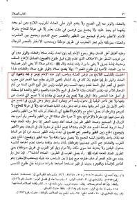 Text 10 Maraqi al-Falah