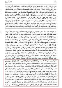 Text 11 Hashia al-Tahtawi