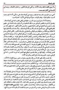 Text 14 al-Durr al-Mukhtar