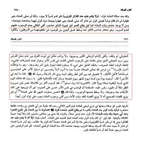 Text 15 Fath al-Qadeer