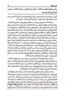 Text 17 ibn Abideen