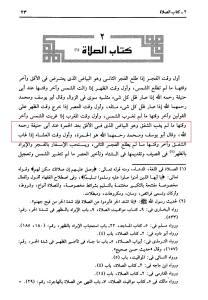 Text 2 Mukhtasar Quduri