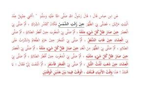 Text 21 Hadith Jibreel