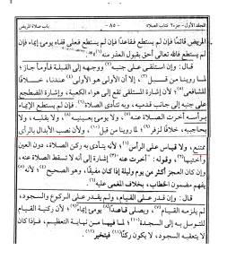 Text 22 Fiqhy Principle