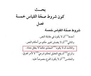 Text 23 Fiqhy Principle