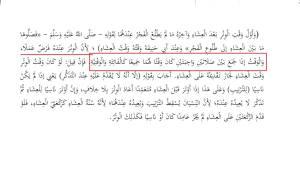 Text 25 Inaya of Baburt