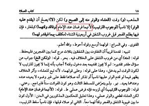 Text 27 Hanafi