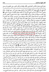 Text 29 Bahr Sharh Kanz