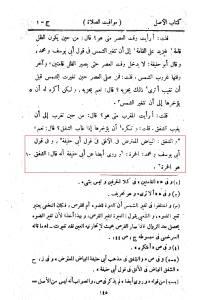 Text 3 Mabsut of Muhammad
