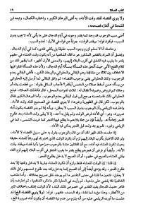 Text 34 Shaami