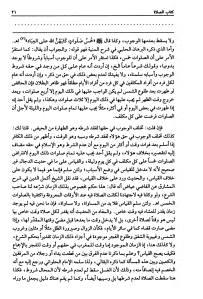 Text 37 Shaami