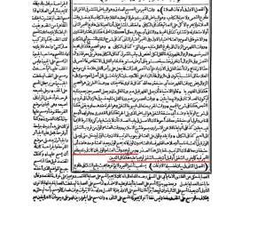 Text 6 Fatawa Hindia