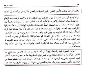 Text 7 Bahr Raiq
