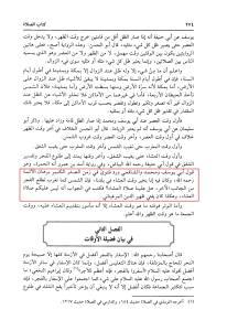 Text 8 Muheet Burhani
