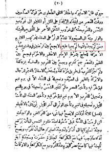 Text 9 Nur al-Idhah